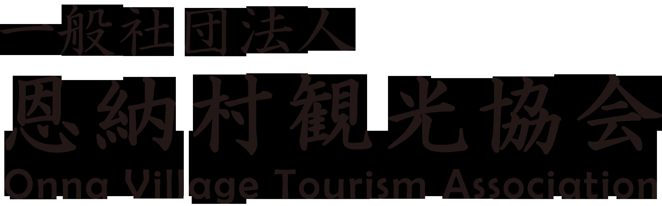 恩納村観光協会