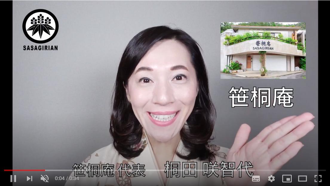 華道文化体験