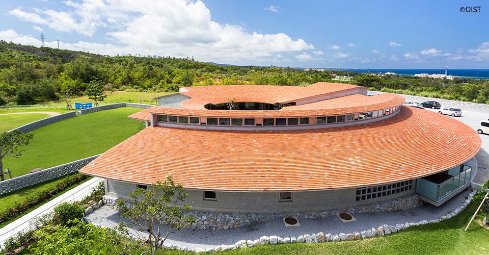 恩納村内の施設 沖縄科学技術大学院大学(OIST)