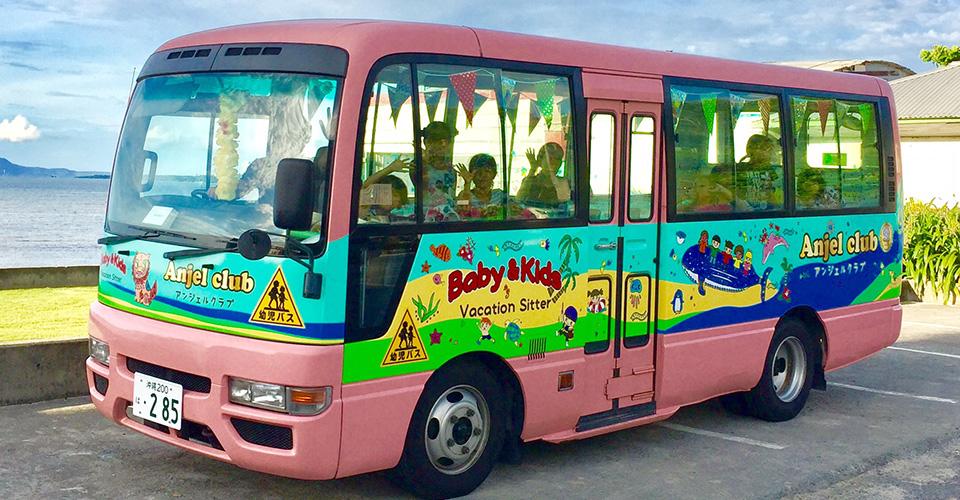 子供だけのワクワク五感体験♪ピンクのバス遠足‼︎