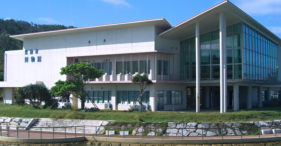 恩納村内の施設 恩納村博物館