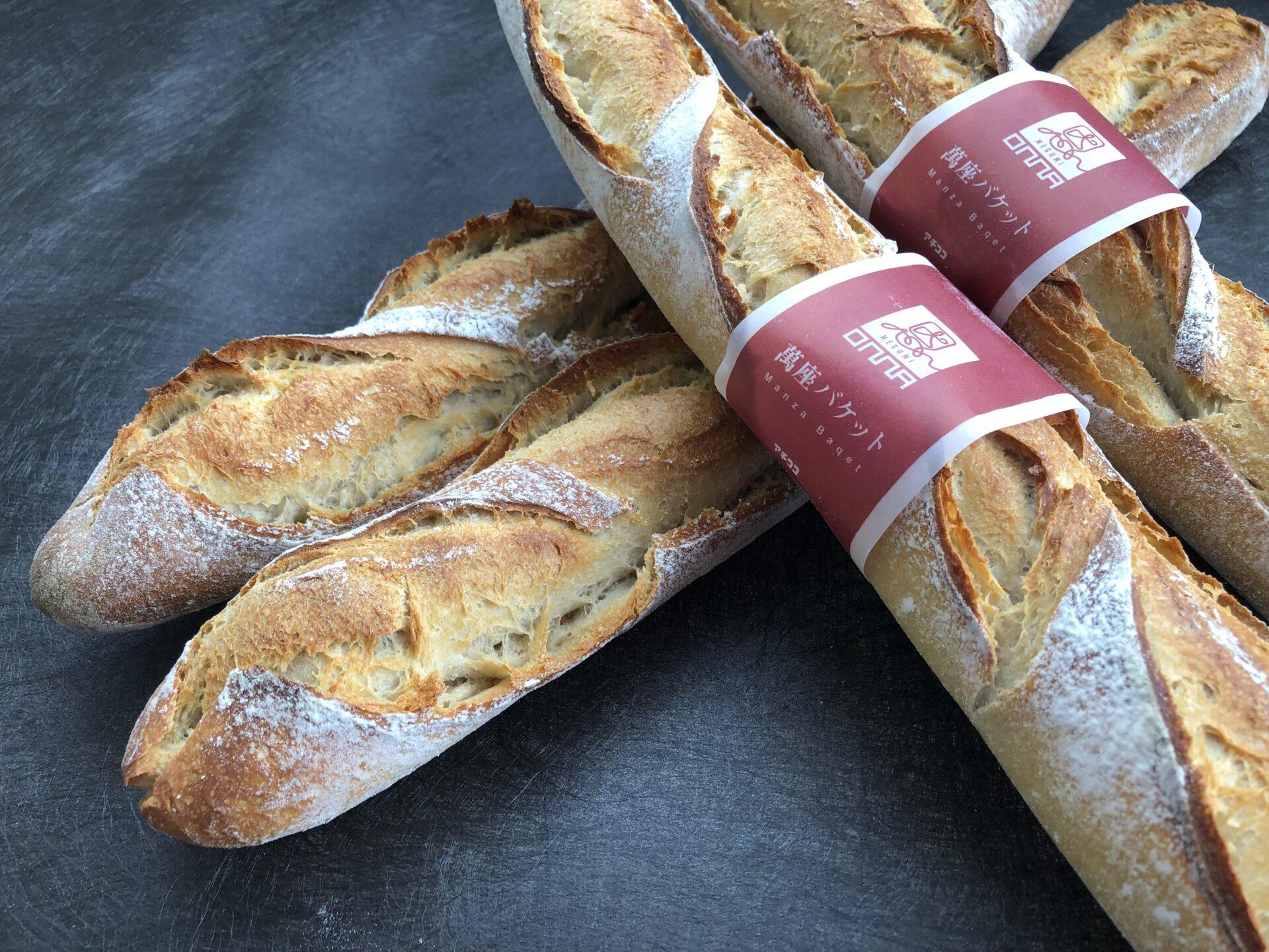 萬座バケット (フランスパン)